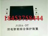 JGBA-3T馈电智能综合保护装置+质量超群