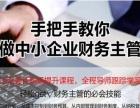 扬州哪有管理培训-上元会计财税管控课财务领导力培训