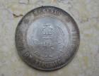泉州古钱币鉴定光绪元宝交易中心