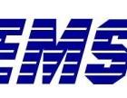 贵阳国际EMS快递电话贵阳EMS寄食品药品粉末液体电话