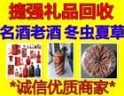 上海上门回收烟酒冬虫夏草回收香烟高价回收茅台酒回收五粮液洋酒