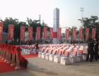 舞台搭建 开业庆典 活动策划 奠基仪式