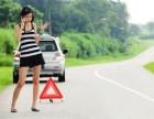 汉中拖车补胎搭电送油高速汽车救援电话多少钱