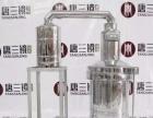 吉林唐三镜白酒设备,蒸馏设备,酿酒技术,养殖技术!