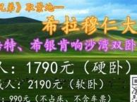 内蒙古特价大草原七日游
