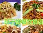 生煎包 小笼包 灌汤包培训学校/上海生煎包加盟