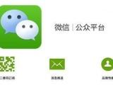 微信公众号定制二次开发代运营哪家公司好?推荐芜湖县亿加加