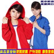 秋冬防水志愿者促销广告风衣定做义工装衫外套工作衣服定制印字