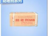 供应防老剂甲橡胶大厂直供优质供应商1吨起供
