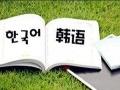山木培训·高新校区 韩语班火热开班中 报名预约
