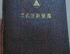 转让五田新药签,1935年出版