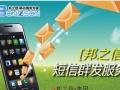 短信公司:106短信-4分/条起-咨询立享优惠