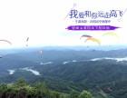 汨罗市长乐镇智峰山滑翔伞基地