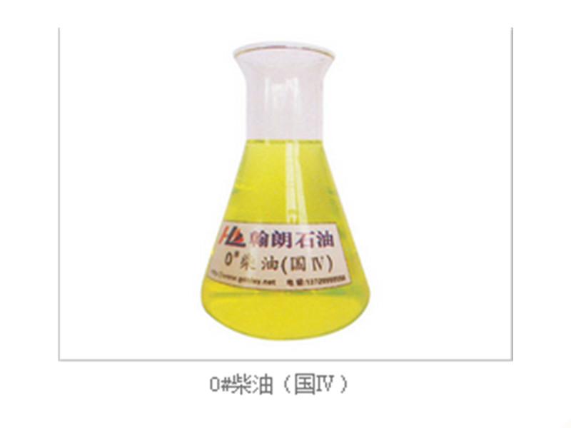 0柴油低价批发,广东国四柴油供应商