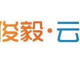 俊毅云通讯平台-短信服务商