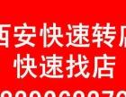 西大街【盈利10年的美甲店】低价转让—铺快租