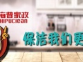 海普家政 清洗空调、油烟机、洗衣机、饮水机