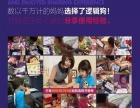 专门针对3-12岁幼儿思维能力的训练