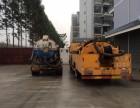 资源县清理化粪池污水池污水管道疏通清淤公司