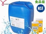 翔宇饮用水阻垢剂ME150 食品级反渗透阻垢剂