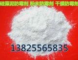 无味粉末防霉剂 硅藻泥防霉剂