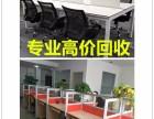 专业回收办公桌,电脑桌,电脑椅,书柜等家具