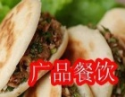 广州肉夹馍培训班,肉夹馍加盟