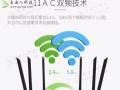无线网怎样神速提升网速?