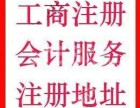 广州公司注册,代理记账,审计验资,时间短,速度快