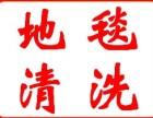 上海徐汇地毯清洗-徐汇地毯清洗公司-地毯维修-地面清洗清洁
