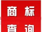 洛阳注册商标咨询