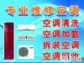 冰柜燃气灶热水器洗衣机抽油烟机冰箱维修
