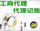 重庆九龙坡区专业代办公司注册 公司注销