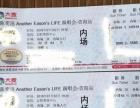 出售陈奕迅演唱会贵阳站门票2张,内场,连坐,原价1680 -