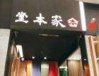 堂本家洋食别馆加盟-堂本家日本料理加盟费-怎么加盟堂本家
