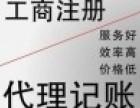 广州注册公司 许可证办理 注销 解异常 年报 汇算清缴