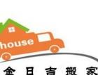 金日吉搬家居民搬家公司搬迁专业低价