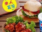 鸡排汉堡加盟培训营养美味健康出餐快生意火爆
