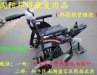 沈阳二手轮椅专卖电动轮椅维修互邦电动轮椅配件贝珍电动轮椅专卖