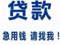 镇江丹徒应急贷款零用贷个人贷款无抵押贷款小额贷款