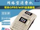 熙南一卡通利聯品牌中文顯示 TCP/IP聯網消費機