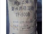 PVC聚录乙烯专用复合稳定剂TF-500