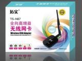 拓实N87高增益大功率无线网卡(支持移动WLAN网络)