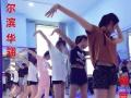 哈尔滨较较专业的舞蹈学校 速成 减肥 瘦身零基础
