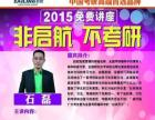 北京啟航考研四川分校加盟 教育機構