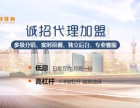 上海股票配资代理加盟公司哪家好?股票期货配资怎么代理?