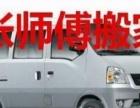 个人面包车搬家长途带司机送机场