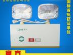 劳士 消防应急照明灯 消防应急灯 方头应急灯 停电照明指示灯 057