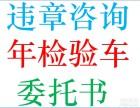 南京汽车过户年审流程办理