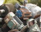 成都电动机回收成都废旧电动机回收成都发电机回收